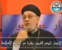 زكريا بطرس يدمر الإسلام من الكتب الإسلامية - مكافح الشبهات