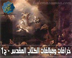 مبالغات الكتاب المقدس و أخباره الخرافية -ج1 د/ منقذ السقار