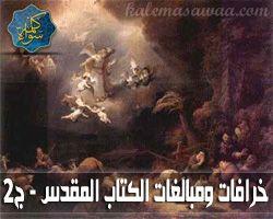 مبالغات الكتاب المقدس و أخباره الخرافية -ج2 د/ منقذ السقار