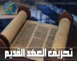 تحريف العهد القديم -د/ منقذ السقار