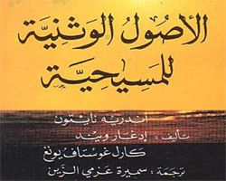 كتاب الأصول الوثنية للمسيحية