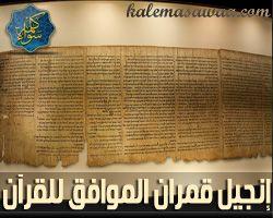 كتاب إنجيل قمران الموافق للقرآن
