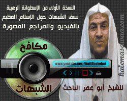 إسطوانة مكافح الشبهات للأخ أبو عمر الباحث
