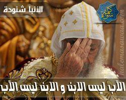 الأنبا شنودة يعترف :  الآب ليس هو الابن و الابن ليس هو الآب
