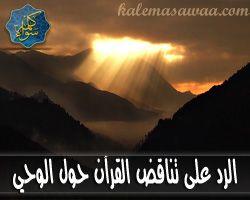 الرد على تناقض القرآن حول ما يبلغه الرسول عن ربه (هل كل ما ينطق به محمد وحي)