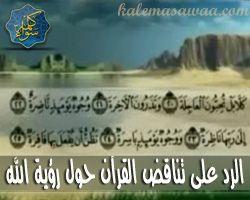 الرد على تناقض القرآن حول رؤية الله - عز وجل - بالأبصار
