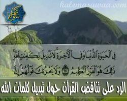 الرد على تناقض القرآن حول تبديل كلمات الله