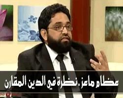 عظام ماعز - نظرة فى الدين المقارن - حسام أبو البخاري