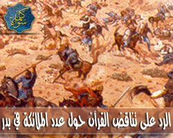 الرد على تناقض القرآن حول عدد ملائكة المدد في غزوة بدر
