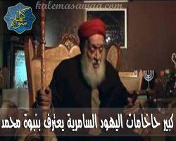 كبير حاخامات اليهود السامرية التوراتية - الشيرونيم - يعترف بنبوة نبينا محمد