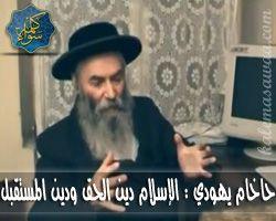 حاخام يهودي روسي : الإسلام دين الحق و دين المستقبل