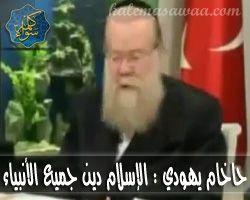 حاخام يهودي : الإسلام دين جميع الأنبياء