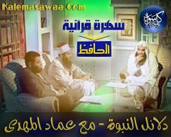 دلائل النبوة الشيخ عرب فى ضيافة الشيخ عماد المهدى