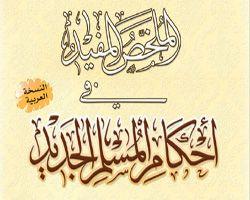 الملخص المفيد في أحكام المسلم الجديد