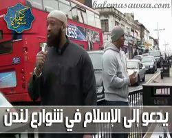 الدعوة إلى الله في شوارع لندن
