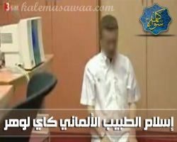 إسلام طبيب ألمانى بسبب  خرافة الثالوث المسيحية