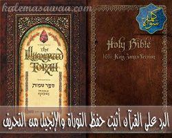 رد شبهة أن القرآن أثبت حفظ التوراة والإنجيل من التحريف
