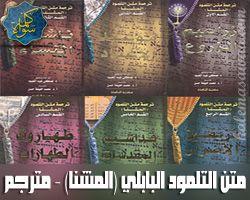 متن التلمود البابلي ( المشنا ) - مترجم باللغة العربية