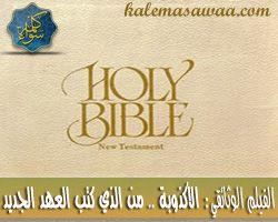 الفيلم الوثائقي : الأكذوبة .. من الذي كتب العهد الجديد