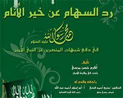 كتاب رد السهام عن خير الأنام - أكرم حسن مرسي
