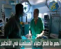 اهم ما قدم الأطباء المسلمين في الأندلس
