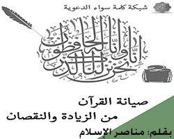 كتاب صيانة القرآن من الزيادة و النقصان