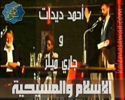 الإسلام و المسيحية - أحمد ديدات و جاري ميلر
