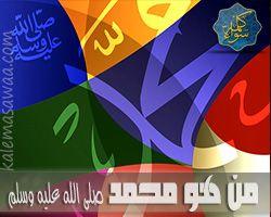من هو محمد صلى الله عليه وسلم