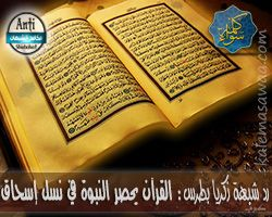 رد شبهة زكريا بطرس : القرآن حصر النبوة في نسل إسحاق