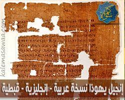إنجيل يهوذا - باللغة العربية و الإنجليزية و القبطية