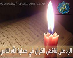الرد على تناقض القرآن في تكفل الله بهداية الناس
