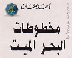 كتاب مخطوطات البحر الميت - أحمد عثمان