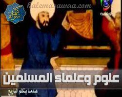 علوم و علماء المسلمين