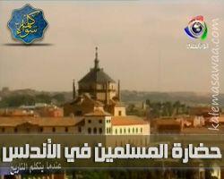 حضارة المسلمين في الأندلس