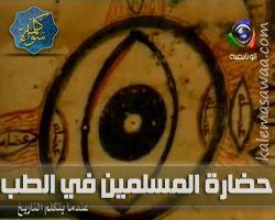 الحضارة الإسلامية في الطب
