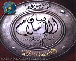 موسوعة بيان الإسلام للرد على الافتراءات و الشبهات - ج1 القرآن