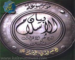 موسوعة بيان الإسلام للرد على الافتراءات و الشبهات - ج2 الرسول صلى الله عليه وسلم