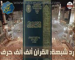 رد شبهة القرآن ألف ألف حرف - مكافح الشبهات