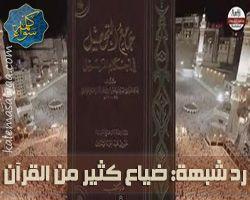رد شبهة : ضياع كثير من القرآن - مكافح الشبهات