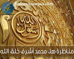 المناظرة الكبرى أبو عمر Vs المدعو وحيد هل محمد أشرف الخلق ؟