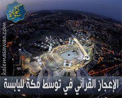 الإعجاز القرآني في اثبات توسط مكة المكرمة لليابسة