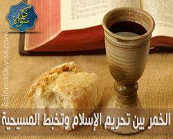 الخمر بين تحريم الإسلام وتخبط المسيحية