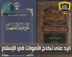 نكاح الأموات في الإسلام - مكافح الشبهات