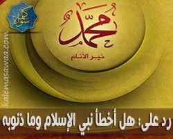 الأخ وحيد - هل نبي المسلمين أشرف الخلق وما هي ذنوبه ؟- مكافح الشبهات