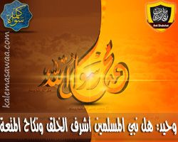 الأخ وحيد: هل نبي المسلمين أشرف الخلق ونكاح المتعة ؟- مكافح الشبهات