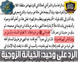 الأخ وحيد: هل نبي الإسلام أشرف الخلق - الخيانة الزوجية !- مكافح الشبهات