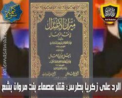 القمص زكريا بطرس : قتل عصماء بنت مروان بشع جدا - مكافح الشبهات