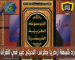القمص زكريا يكشف كيف غيّر الحجاج الثقفي قرآن المسلمين - مكافح الشبهات
