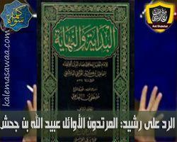 سؤال جريء 248 رشيد المرتدون الأوائل عبيد الله بن جحش  - مكافح الشبهات
