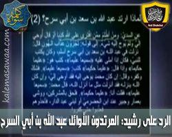 سؤال جريء 248 رشيد المرتدون الأوائل عبد الله بن أبي السرح - مكافح الشبهات